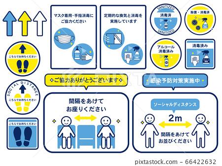 社會距離的插圖和傳染病的預防措施01-插圖素材 [66422632] - PIXTA圖庫