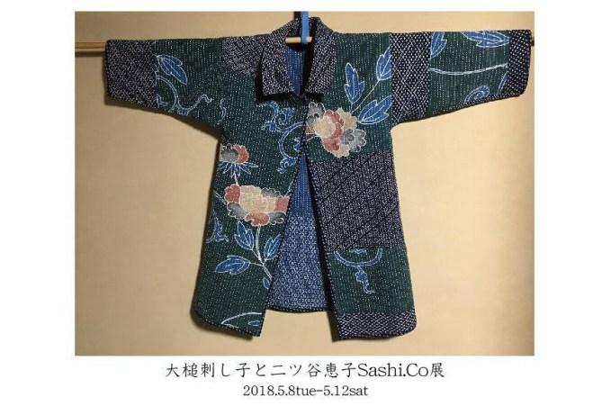 Sashiko Exhibition in Tokyo
