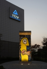 "<h5>Thanks TÜV Rheinland</h5><p>Berlin Wall in front of the German Technology Assessment Center (GTAC) in Yokohama. © by <a href=""http://www.tuv.com/news/de/deutschland/ueber_uns/presse/meldungen/newscontentde_225103.html/T%C3%9CV%20Rheinland:%20Ein%20St%C3%BCck%20Berliner%20Mauer%20in%20Yokohama"" target=""_blank"">TÜV Rheinland</a></p>"