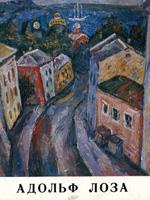 Adolf Loza. Painting. Exhibition catalogue