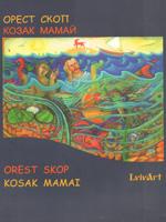 Orest Skop. Cossack Mamay