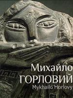Mykhailo Horlovy. Album