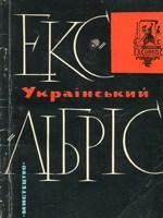 Andrey Vyunyk. Ukrainian exlibris