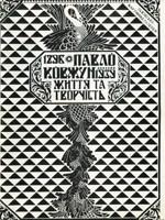 Pavlo Kovzhun. Exhibition catalogue