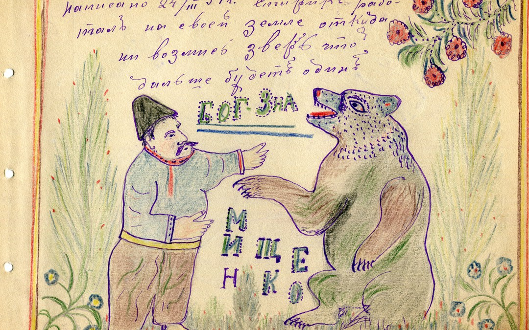 "The album of naive art ""God knows"" is the first edition in color of the Library of Ukrainian Art"