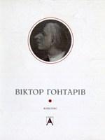 Viktor Gontarov. Painting