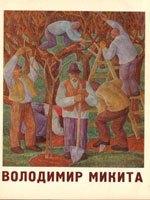 Volodymyr Mykyta. Exhibition catalogue