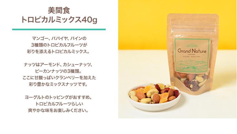 美間食 トロピカルミックス40g