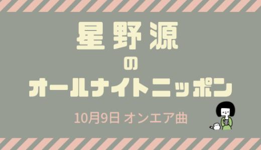 星野源のオールナイトニッポン 10月9日 オンエア曲まとめ #星野源ANN