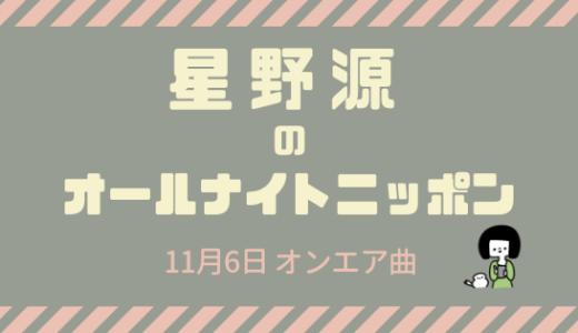 星野源のオールナイトニッポン 11月6日 オンエア曲まとめ #星野源ANN