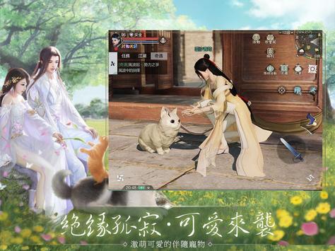 江湖大夢電腦版PC模擬器下載_雷電模擬器