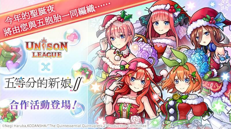 新感覺即時戰鬥RPG『UNISON LEAGUE』 與全新動畫『五等分的新娘∬』召開合作活動!-雷電模擬器
