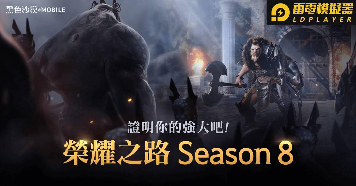 《黑色沙漠 MOBILE》更新榮耀之路Season8。新增混沌等級徽章 - 雷電模擬器