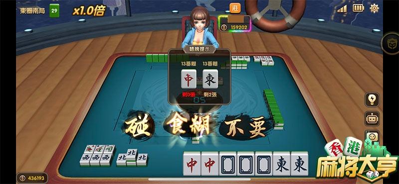 自動計番聽牌 《香港麻將大亨》還原打牌純粹樂趣 - 雷電模擬器