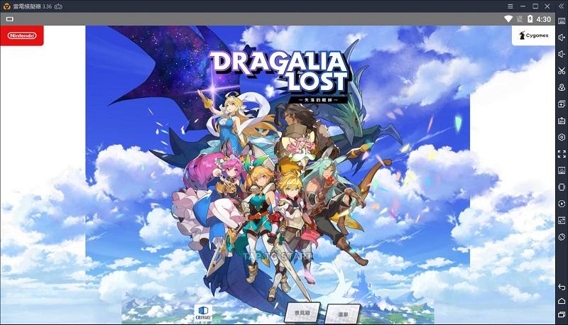 如何橫屏玩《失落的龍絆 ~Dragalia Lost~》 - 雷電模擬器