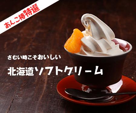 寒い時こそおいしい!あんこ椿特選 北海道ソフトクリーム