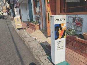 中崎町 イロリムラ写真展