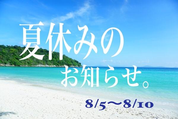 HAPPY♡WEDDINGと、うじき夏休み♡