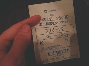 君の膵臓を食べたい  映画、見ました!⸜( ´ ꒳ ` )⸝