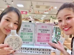 阪神百貨店8階催事場でCHAIN販売中!!