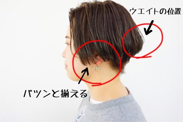 オシャレな人は取り入れてる!!今、流行りのヘアスタイル解説!!