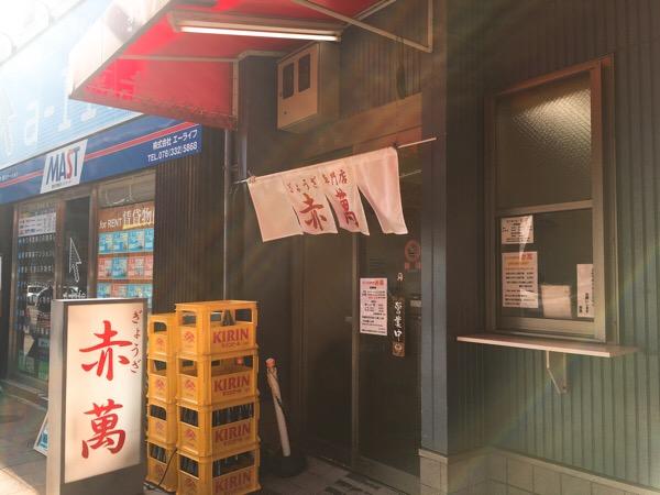 田中が推す!三宮めっちゃうまい餃子専門店(⍢︎)