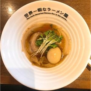 田中の食レポ!世界一暇なラーメン屋