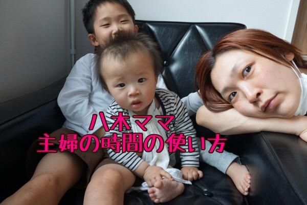 八木ママ、主婦の時間の使い方