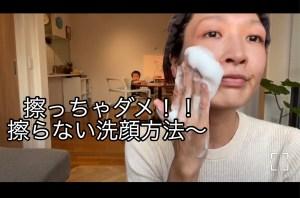 シミしわ撲滅!!擦らない洗顔のやり方をご紹介〜