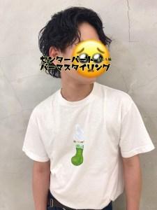 センターパートパーマ〜ジェル編〜