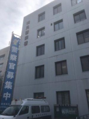 車庫証明を申請する者が鶴見警察署に迷わず行けるようサポートするための鶴見警察署の外観を写した写真画像