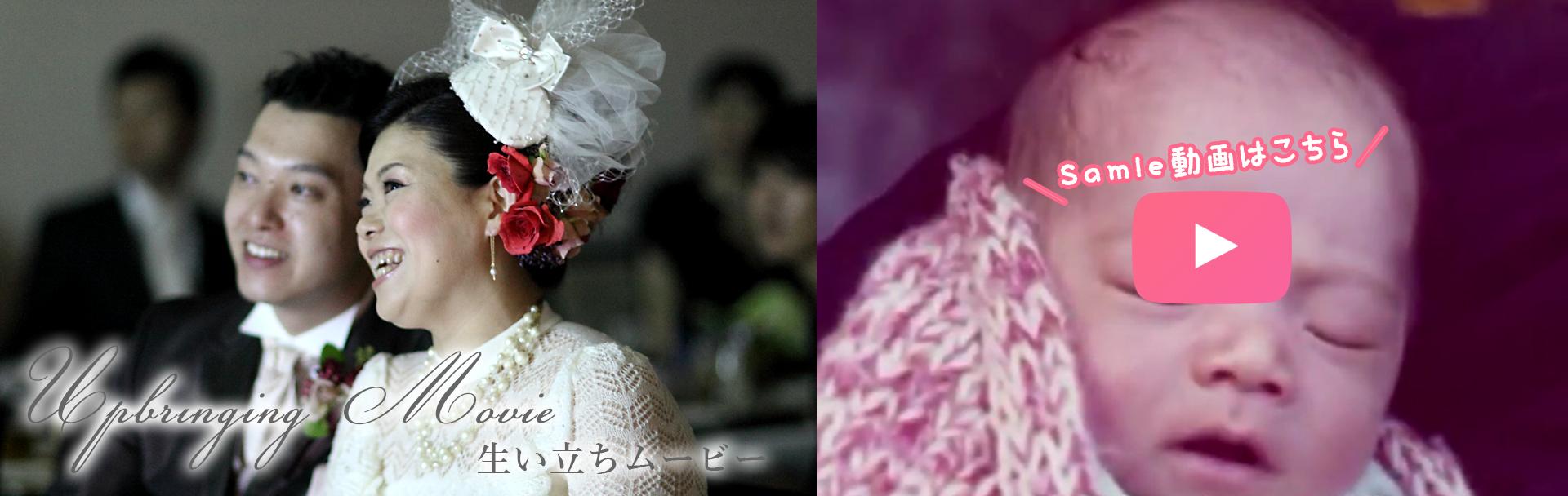 名古屋、愛知、岐阜県の結婚式の生い立ちムービー