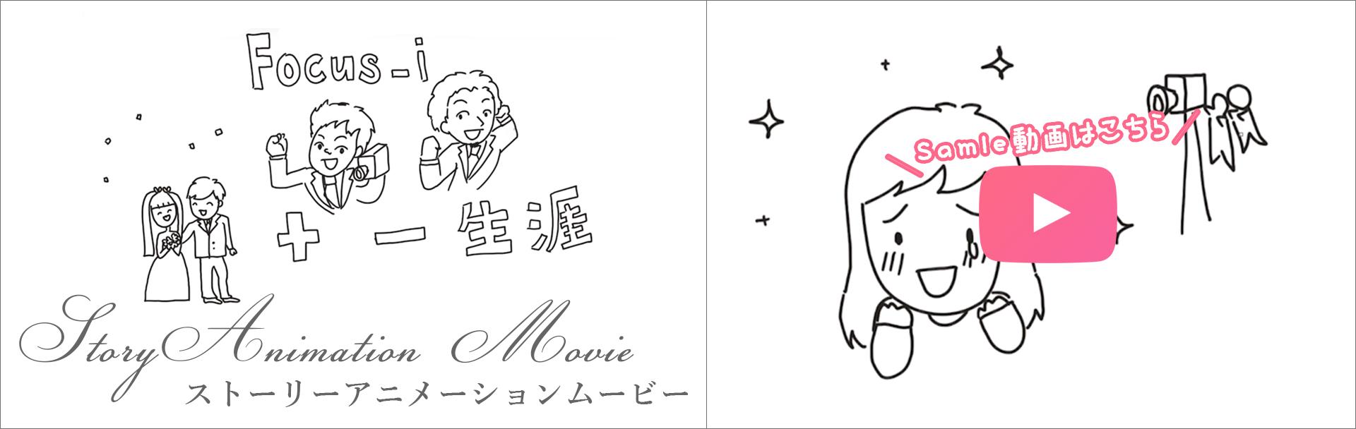 名古屋、愛知、岐阜県の結婚式のストーリーアニメーションムービー