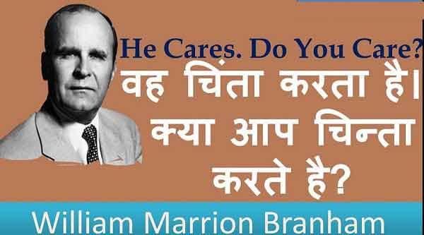 He Cares. Do You Care? Sermon by Branham