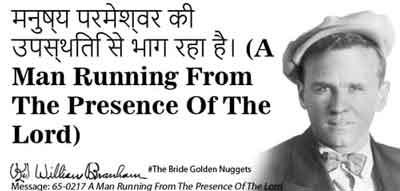 मनुष्य परमेश्वर की उपस्थिति से भाग रहा है। (A Man Running From The Presence Of The Lord)