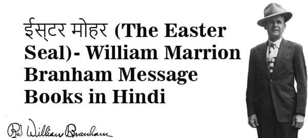 ईस्टर मोहर (The Easter Seal)- William Marrion Branham Message Books in Hindi