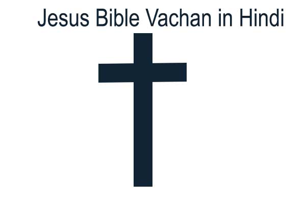 Jesus Bible Vachan in Hindi