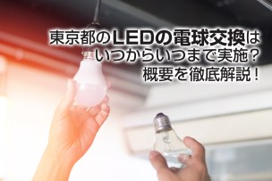 東京都のLEDの電球交換はいつからいつまで実施?概要を徹底解説!