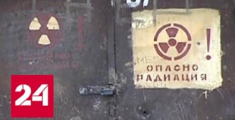 uranovyj kurort - Урановый курорт