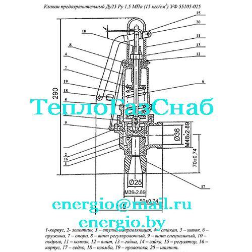 Клапан предохранительный УФ55105-025