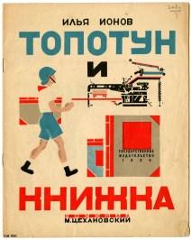 © Vladimir Lebedev (1891-1967)