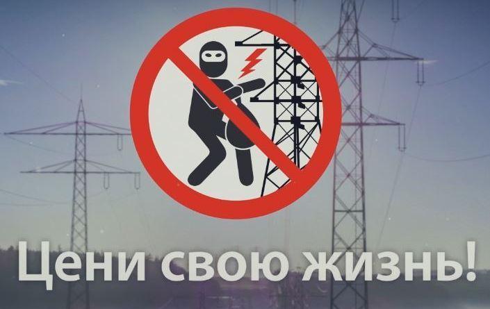 Хищение с энергообъектов незаконно и смертельно опасно