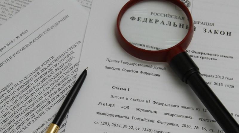 Изменения в российском законодательстве и правоприменении в сфере электроэнергетики за 2019 год