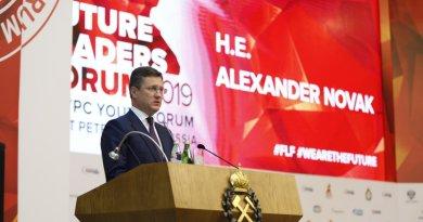 Александр Новак: «России важно сохранить и преумножить имеющийся потенциал нефтегазовой отрасли»