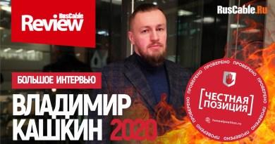 Большое видеоинтервью с Владимиром Кашкиным