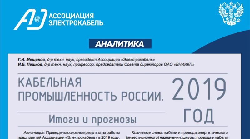 """Аналитический отчет Ассоциации """"Электрокабель"""" по кабельной промышленности России за 2019 год"""