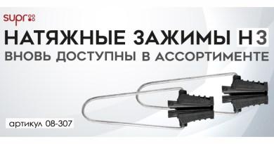 В ассортименте продукции SUPR вновь доступны натяжные зажимы Н3
