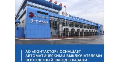 АО «Контактор» оснащает автоматическими выключателями вертолетный завод в Казани