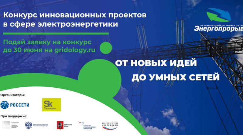 Конкурс инновационных проектов Энергопрорыв-2021 продолжает прием заявок