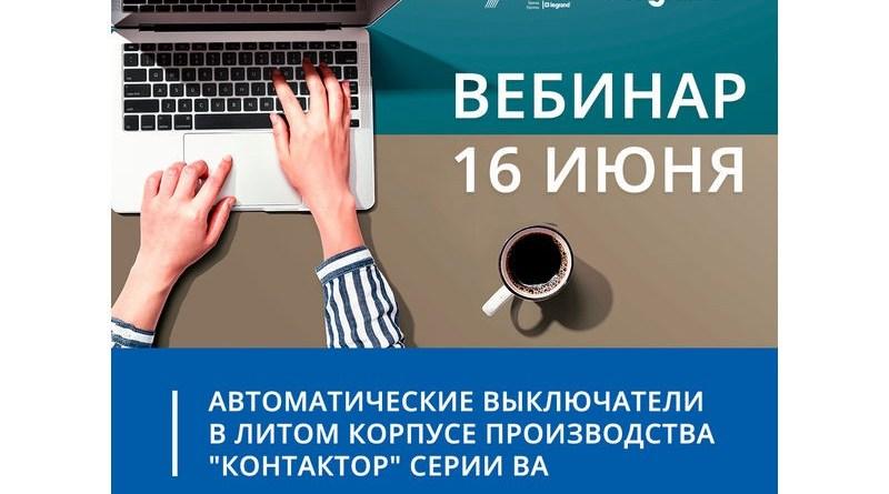 Контактор приглашает на вебинар по работе с автоматическими выключателями в литом корпусе серий ВА